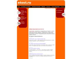 etost.ru