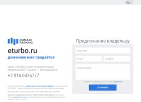 eturbo.ru
