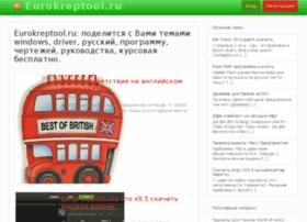 eurokreptool.ru