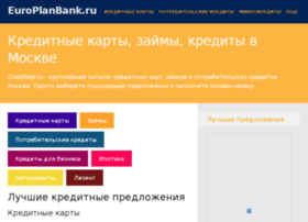 europlanbank.ru