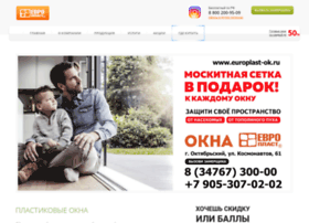 europlast-ok.ru