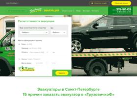 evacuator.gruzovichkof.ru