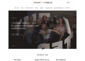 event-forum.ru