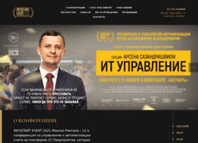 event.infostart.ru