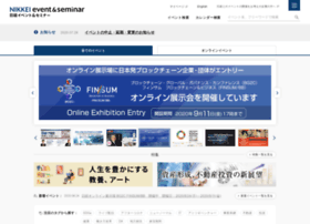 events.nikkei.co.jp