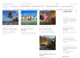 evro-turist.ru