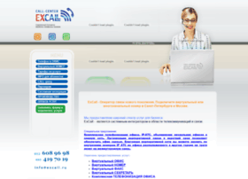 excall.ru