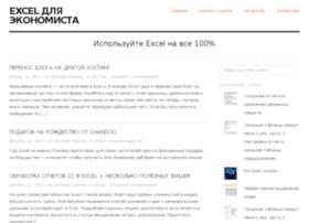 excelforeconomist.wordpress.com