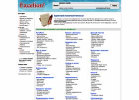 excelion.ru