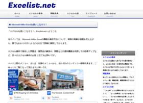excelist.net