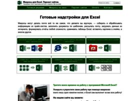 excelvba.ru