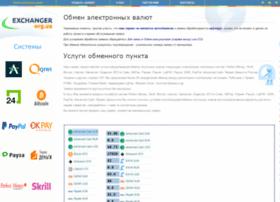 exchanger.org.ua
