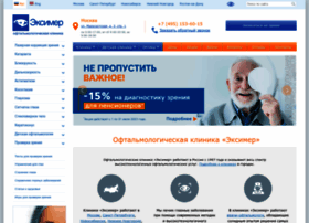 excimerclinic.ru