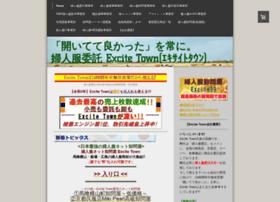 excitetown.jp