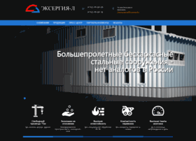 exergia48.ru
