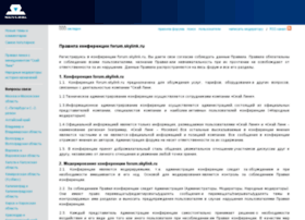 exforum.skylink.ru