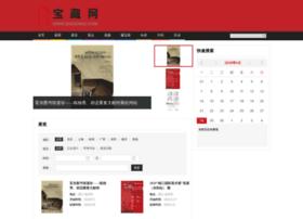 exhibit.baozang.com