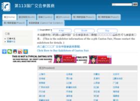 exhibitor113.mingluji.com