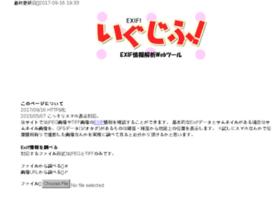 exif.dip.jp