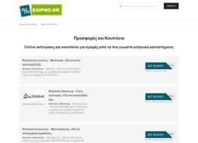 exipno.gr