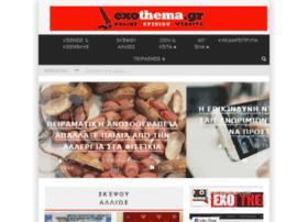 exothema.gr