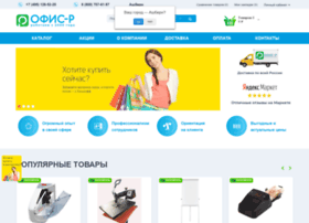 exp-office.ru