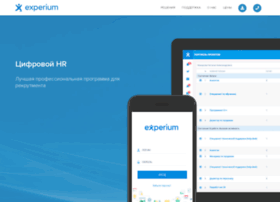 experium.ru