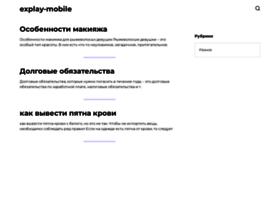 explay-mobile.ru