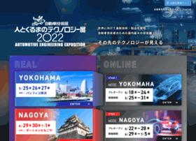 expo.jsae.or.jp