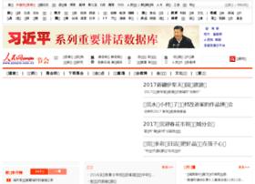 expo.people.com.cn