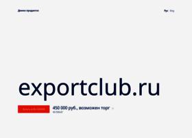 exportclub.ru