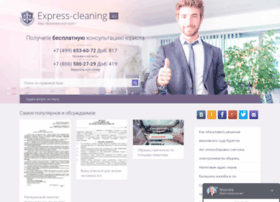 express-cleaning.ru