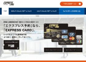 expresscard.jp