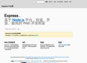 expressjs.com.cn