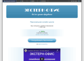 extern-office.net