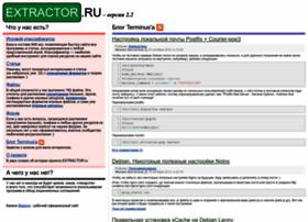 extractor.ru