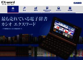 exword.jp