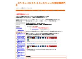 eyenet.ne.jp