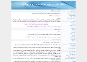 ezam-farhang.blogfa.com