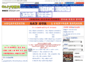 ezkaoyan.com