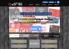 ezygo.com.hk