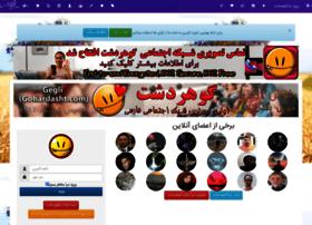 fa.gohardasht.com