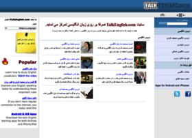 fa.talkenglish.com