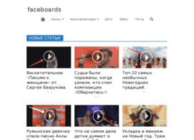 faceboards.ru