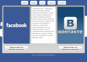 facebook-vs-vkontakte.pp.ua