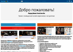 facecam.ru