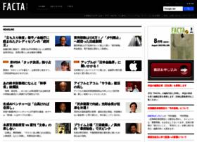 facta.co.jp