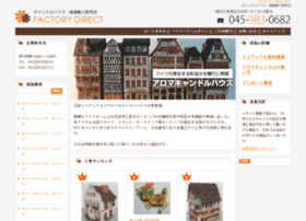 factorydirect.co.jp