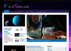 factsite.ru