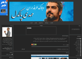 faghat-mehdipakdel.mihanblog.com